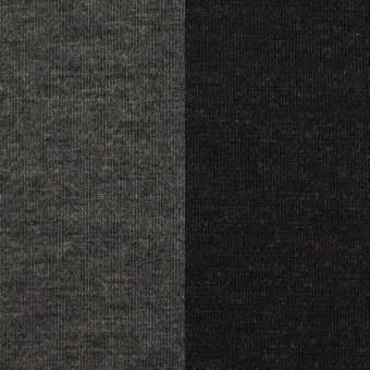 リヨセル&ナイロン混×無地(チャコールグレー&ブラック)×Wニット