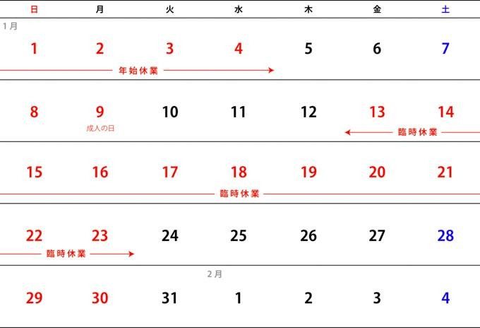 臨時休業カレンダー