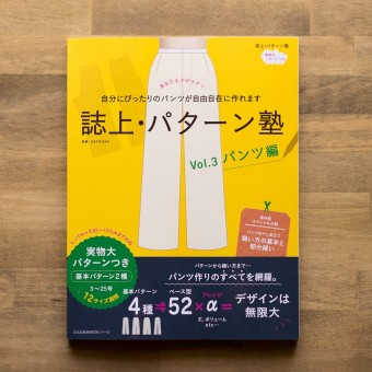 誌上・パターン塾 Vol.3パンツ編(文化出版局編)