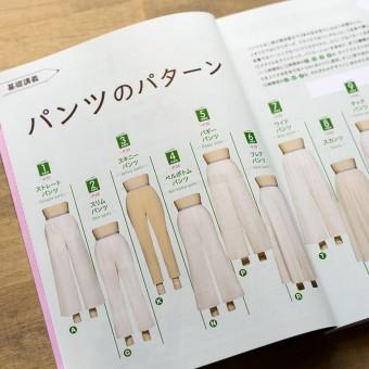 誌上・パターン塾 Vol.3パンツ編(文化出版局編) サムネイル2