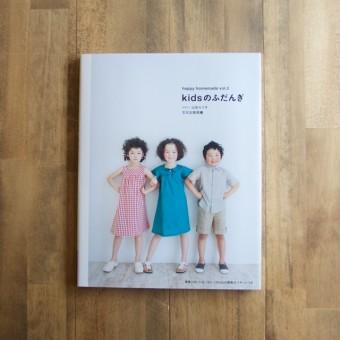 happy homemade vol.2 kidsのふだんぎ (文化出版局 編/山田ルリ子 デザイン)