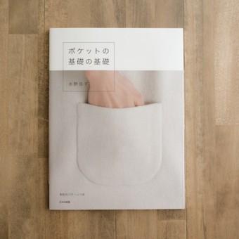 BOOK #013 「ポケットの基礎の基礎」(水野佳子著・文化出版局)〜オンとインを自在にアレンジできるようになる本〜