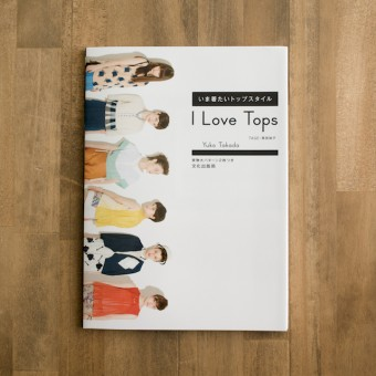 BOOK #014&015 「I Love Tops」(高田祐子著)&「フォーマル&リトルブラックドレス」(月居良子著)に感じる「今の気分」