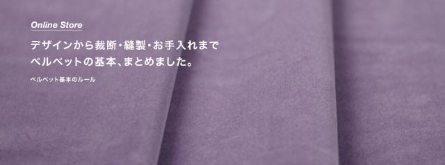デザインから裁断・縫製・お手入れまでベルベットの基本まとめました。