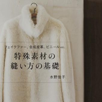BOOK #016 「特殊素材の縫い方の基礎」 (水野佳子 著)=「特殊素材持ちはキッカケ待ちDA YO!」の巻