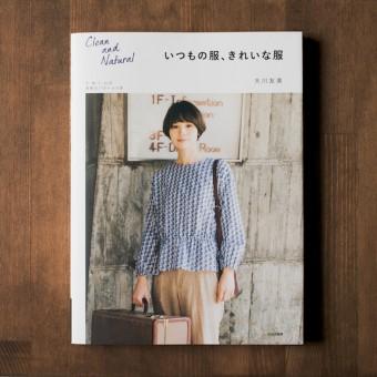 BOOK #018 「いつもの服、きれいな服」(大川友美 著)=作例に布地をつかって頂きました。