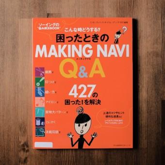 BOOK #019 ソーイングの悩み事をスッキリ解決してくれる3冊