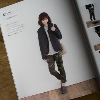 今日のコレコレ。#044 すっきり8分丈パンツ(「大人のパンツとスカート」  日本ヴォーグ社刊)
