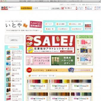 ミシン糸、ボタン、リベット、ファスナー、織りネームなどのお店(通販)