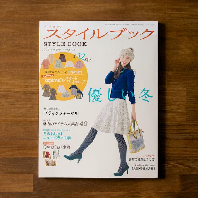 ミセスのスタイルブック 2014年秋冬号(文化出版局)