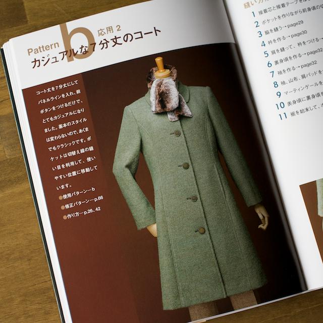 今日のコレコレ。#055 7分丈のコート(「ジャケットとコートの手ほどき」 小杉早苗 著)