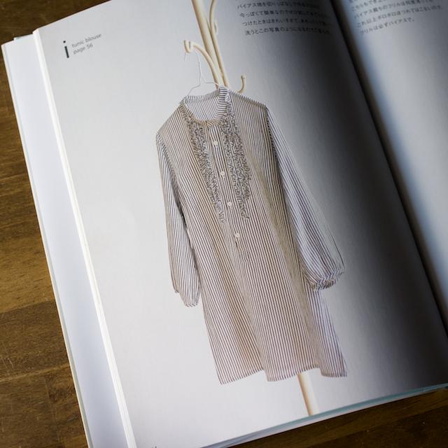 今日のコレコレ。#057 チュニックブラウス(「私の好きなシャツスタイル」 茅木真知子 著)