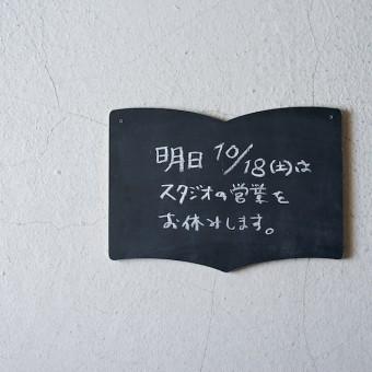 明日10/18(土)はスタジオの営業をお休みします。
