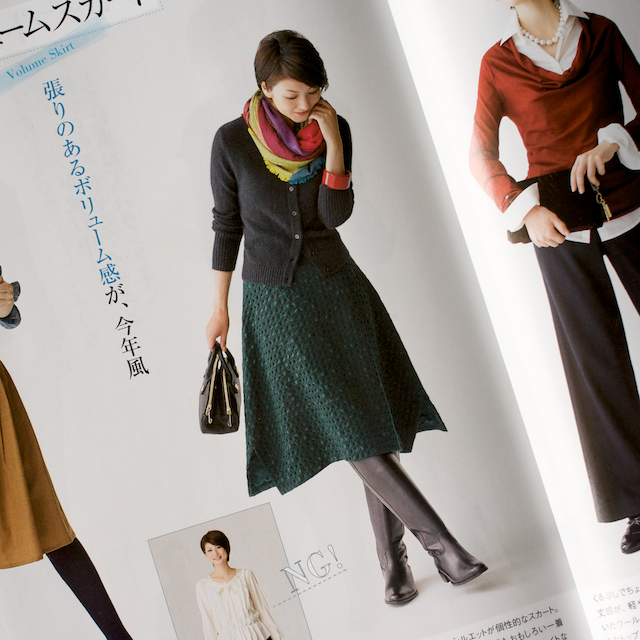 今日のコレコレ。#068 ボリュームスカート(「ミセスのスタイルブック 2014年秋冬号」 文化出版局)