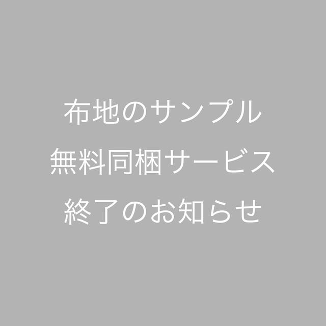 布地のサンプル無料同梱サービス終了のお知らせ(11/8土受注分まで)