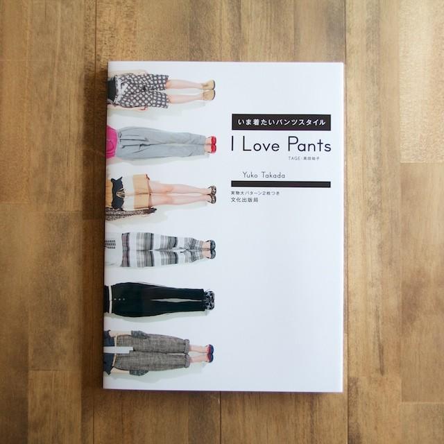I Love Pants (高田祐子 著) イメージ1
