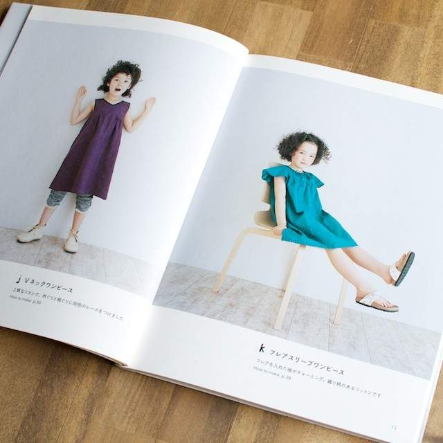 happy homemade vol.2 kidsのふだんぎ (文化出版局 編/山田ルリ子 デザイン) イメージ3
