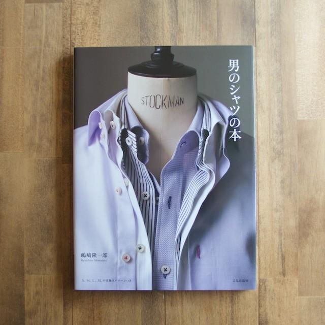 男のシャツの本 (嶋﨑隆一郎 著) イメージ1