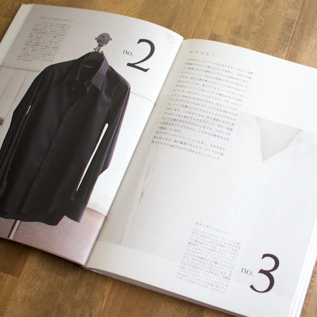 男のシャツの本 (嶋﨑隆一郎 著) イメージ3
