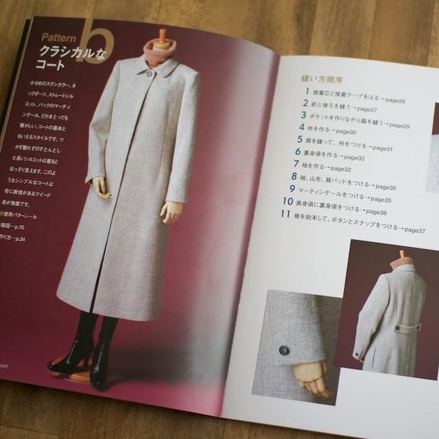 ジャケットとコートの手ほどき (小杉早苗著) イメージ2