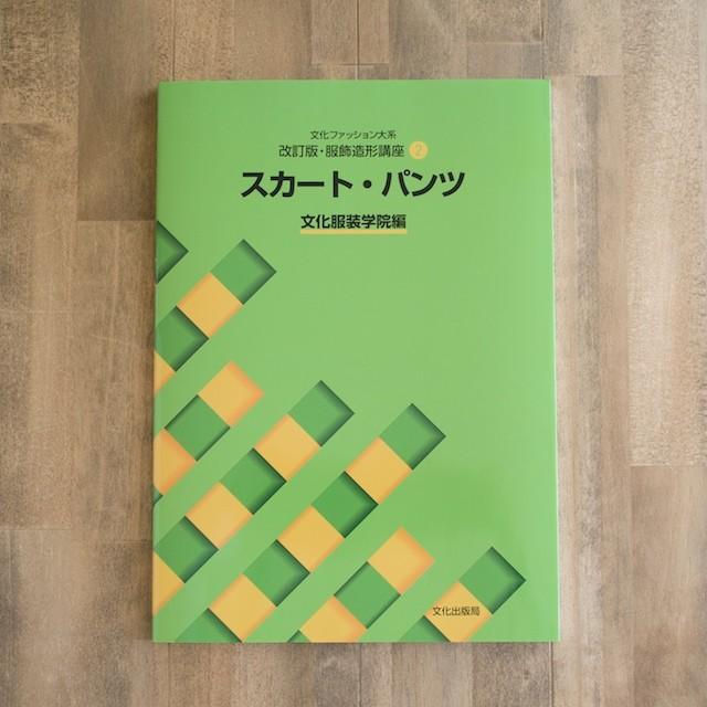 服飾造形講座(2) スカート・パンツ (文化服装学院編) イメージ1