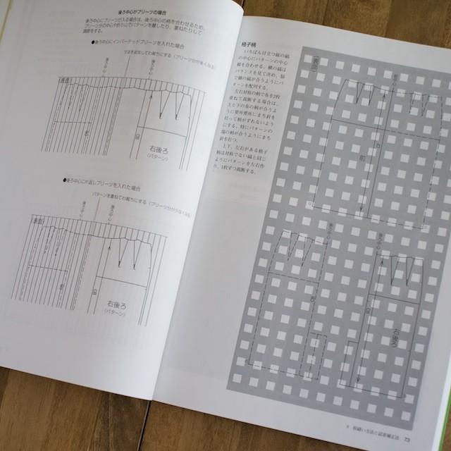 服飾造形講座(2) スカート・パンツ (文化服装学院編) イメージ4