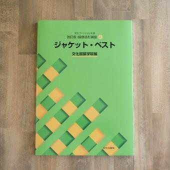 服飾造形講座(4) ジャケット・ベスト (文化服装学院編)