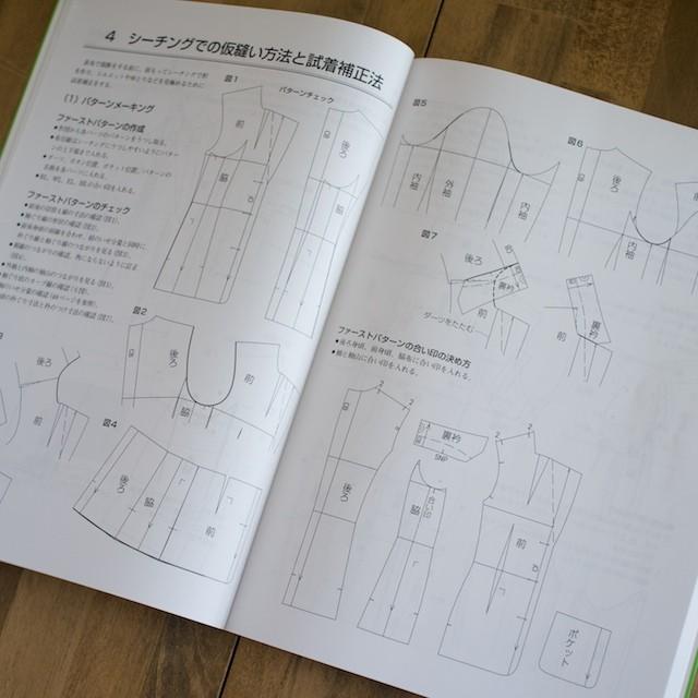 服飾造形講座(4) ジャケット・ベスト (文化服装学院編) イメージ2
