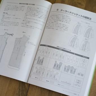 服飾造形講座(4) ジャケット・ベスト (文化服装学院編) サムネイル3