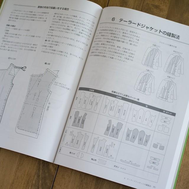 服飾造形講座(4) ジャケット・ベスト (文化服装学院編) イメージ3