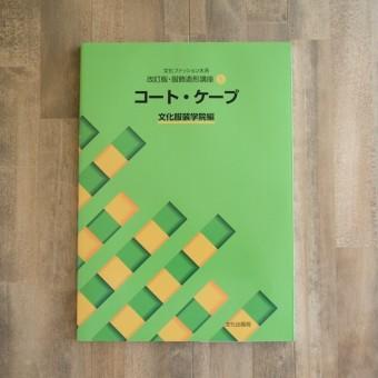 服飾造形講座(5) コート・ケープ (文化服装学院編) サムネイル1