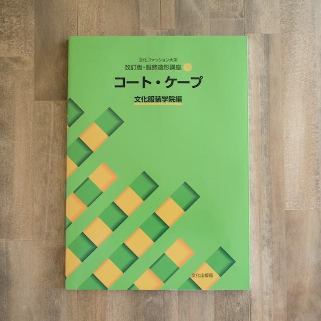 服飾造形講座(5) コート・ケープ (文化服装学院編) イメージ1