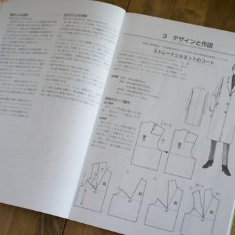 服飾造形講座(5) コート・ケープ (文化服装学院編) サムネイル2