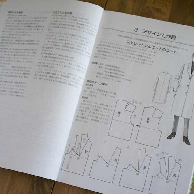服飾造形講座(5) コート・ケープ (文化服装学院編) イメージ2