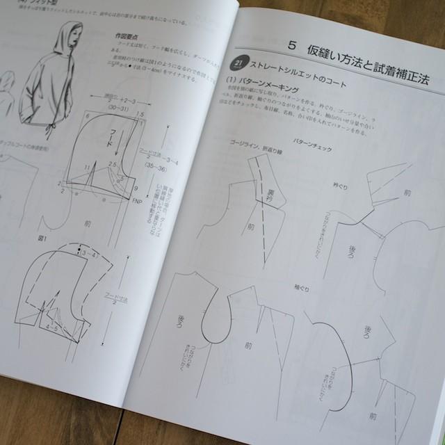 服飾造形講座(5) コート・ケープ (文化服装学院編) イメージ3