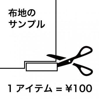 布地のサンプル(1アイテム=¥100)※税別