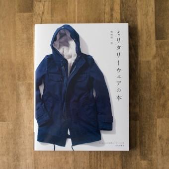 ミリタリーウェアの本 (嶋﨑隆一郎 著) サムネイル1