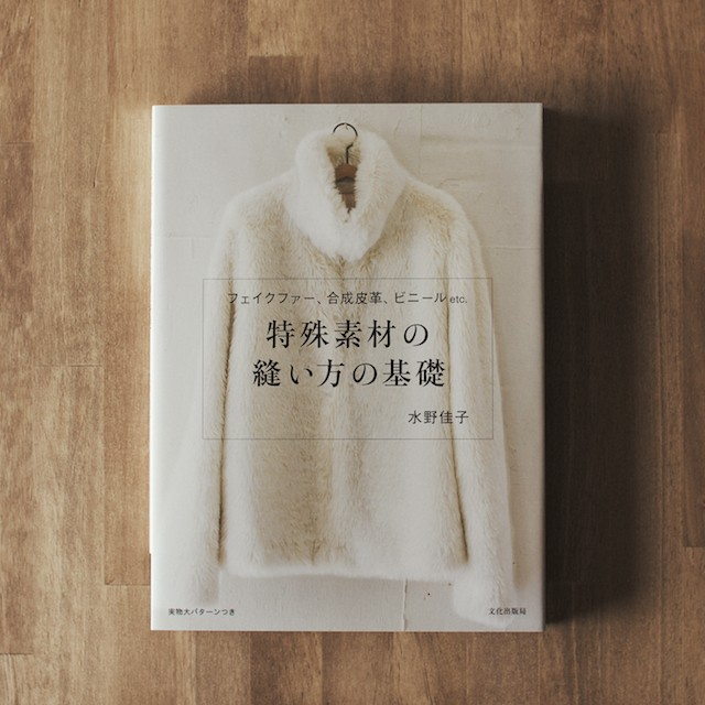 特殊素材の縫い方の基礎 (水野佳子 著) イメージ1