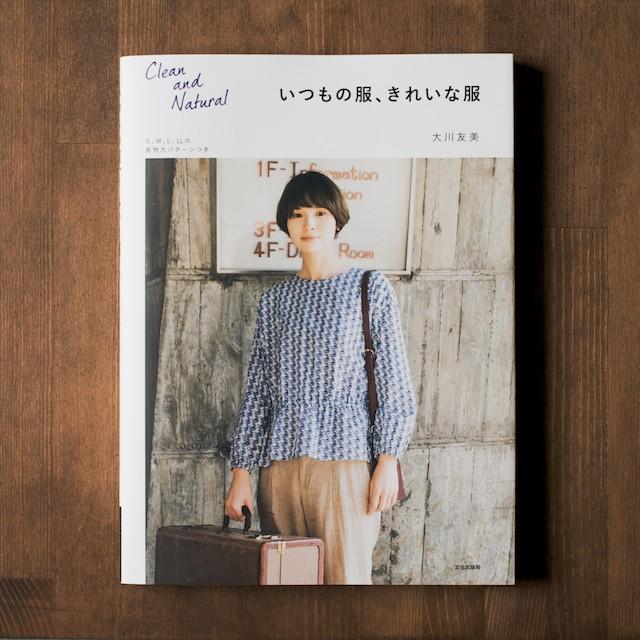いつもの服、きれいな服 (大川友美 著) イメージ1