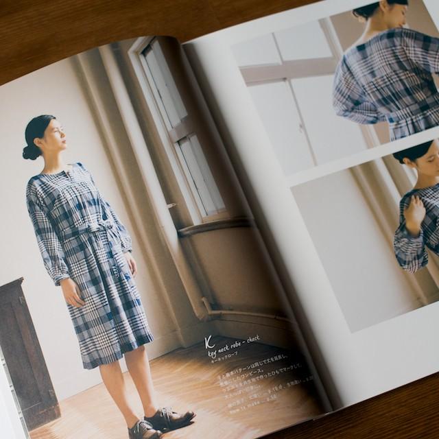いつもの服、きれいな服 (大川友美 著) イメージ3