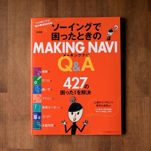 ソーイングで困ったときのMAKING NAVI Q&A (新装版)(文化出版局編) イメージ1