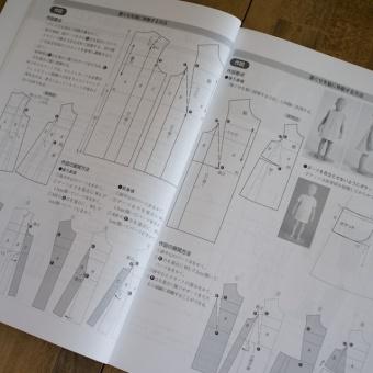 服飾造形講座(8) 子供服 (文化服装学院編) サムネイル2