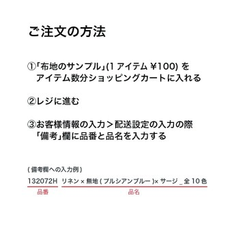 布地のサンプル(1アイテム=¥100)※税別 サムネイル2