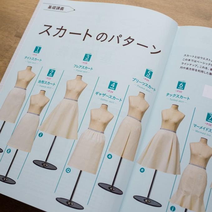 誌上・パターン塾 Vol.2スカート編(文化出版局編) イメージ2