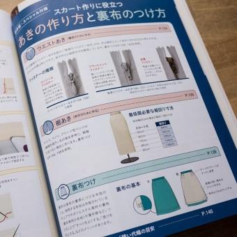 誌上・パターン塾 Vol.2スカート編(文化出版局編) サムネイル6