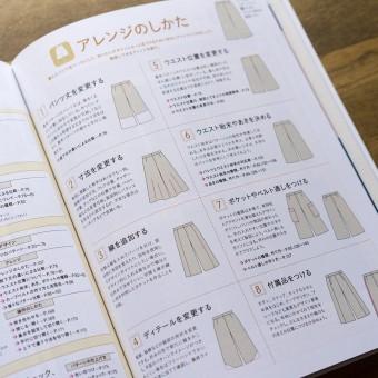 誌上・パターン塾 Vol.3パンツ編(文化出版局編) サムネイル5
